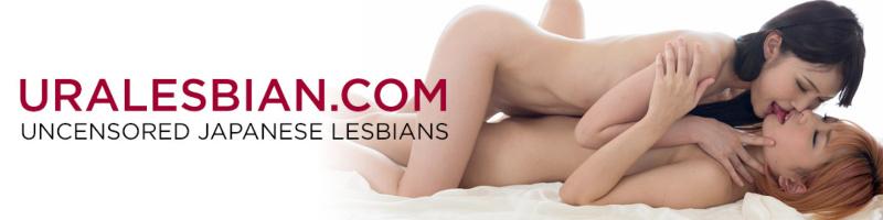 裏レズビアン UraLesbian レズ 百合 同性愛 無修正動画